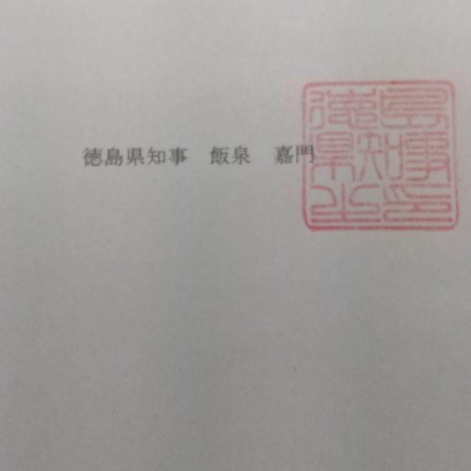 徳島県より認定されました。