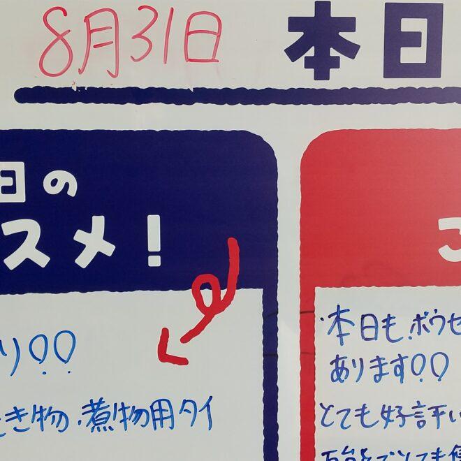 8月31日(火)鮮魚朝市開催中て