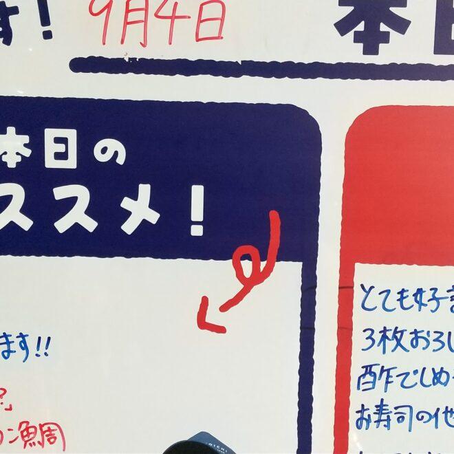 9月4日(土)朝市開催中