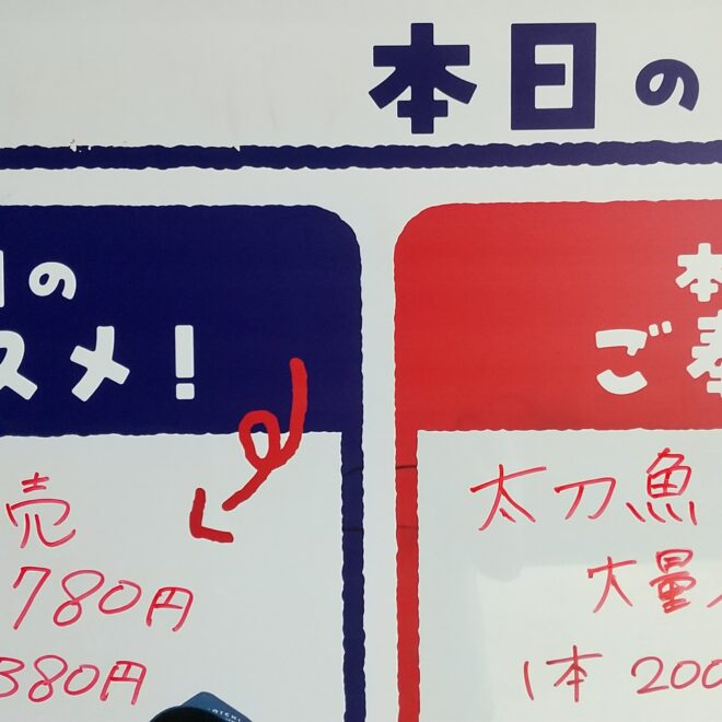 9月24日(金)鮮魚朝市開催中て
